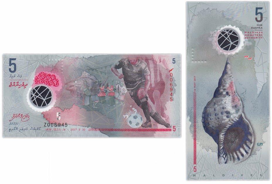купить Мальдивы 5 руфий 2017 (Pick A26) Z - серия замещения