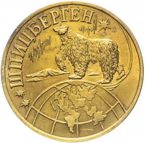 купить Жетон Арктикуголь 2 разменных знака 1998 г. СПМД
