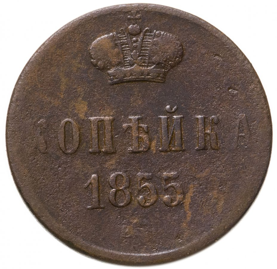 купить 1 копейка 1855 ЕМ Александр II
