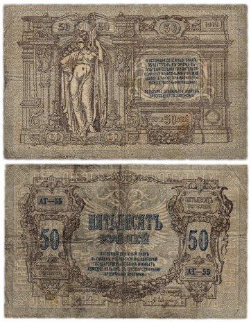 """купить Ростов 50 рублей 1919 водяной знак """"Вензель"""""""