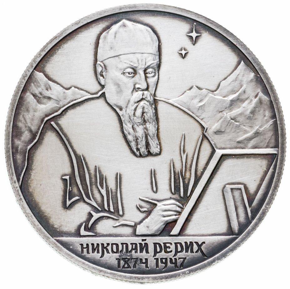 купить 2 рубля 1999 СПМД 125-летие со дня рождения Н.К. Рериха портрет