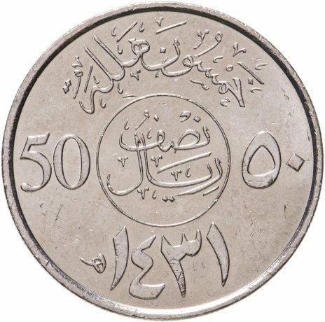 купить Саудовская Аравия 50 халалов (halalas) 2007-2015, случайная дата
