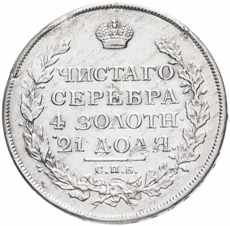 купить 1 рубль 1813 СПБ-ПС, Биткин №105