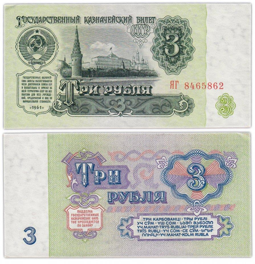 купить 3 рубля 1961 замещенка (серия замещения ЯГ)