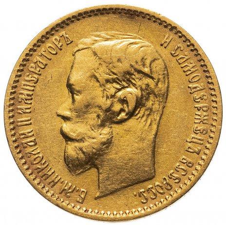 купить 5 рублей 1901 ФЗ