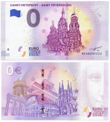 "купить 0 евро (euro) ""Санкт-Петербург"" 2019 Номер 000222"