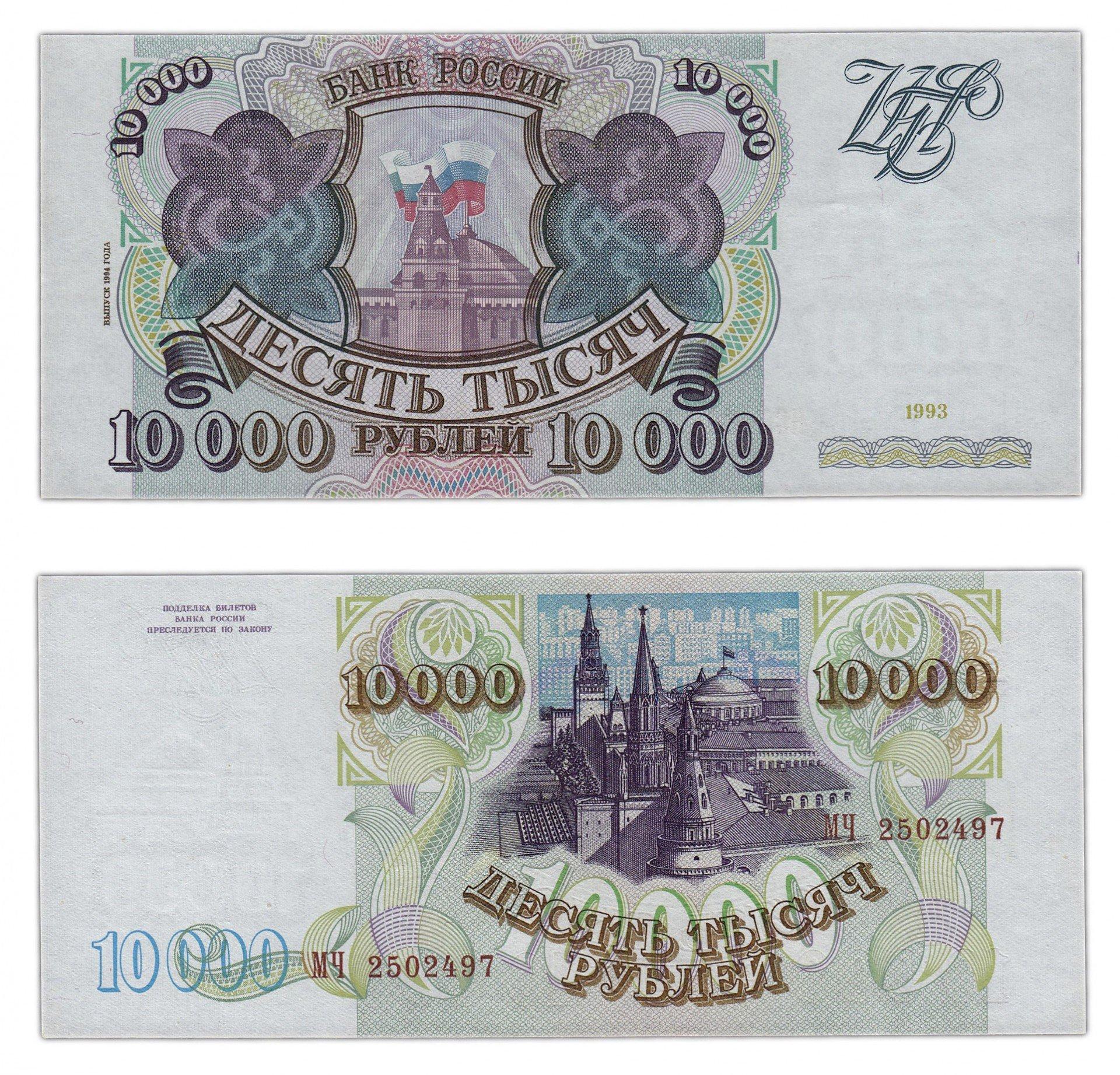 Куплю 10000 рублей 1993 года денга 1740 года цена