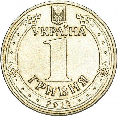 купить Украина 1 гривна 2012