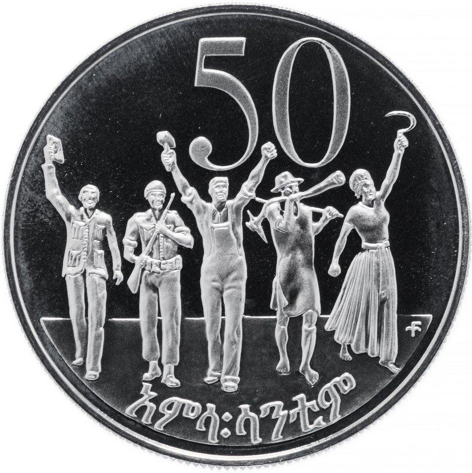 купить Эфиопия 50 сантимов 1977 Proof
