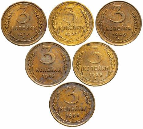 купить Набор (6 шт) монет 3 копейки 1928-1956