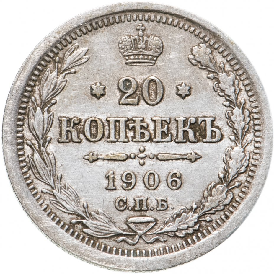 купить 20 копеек 1906 СПБ-ЭБ