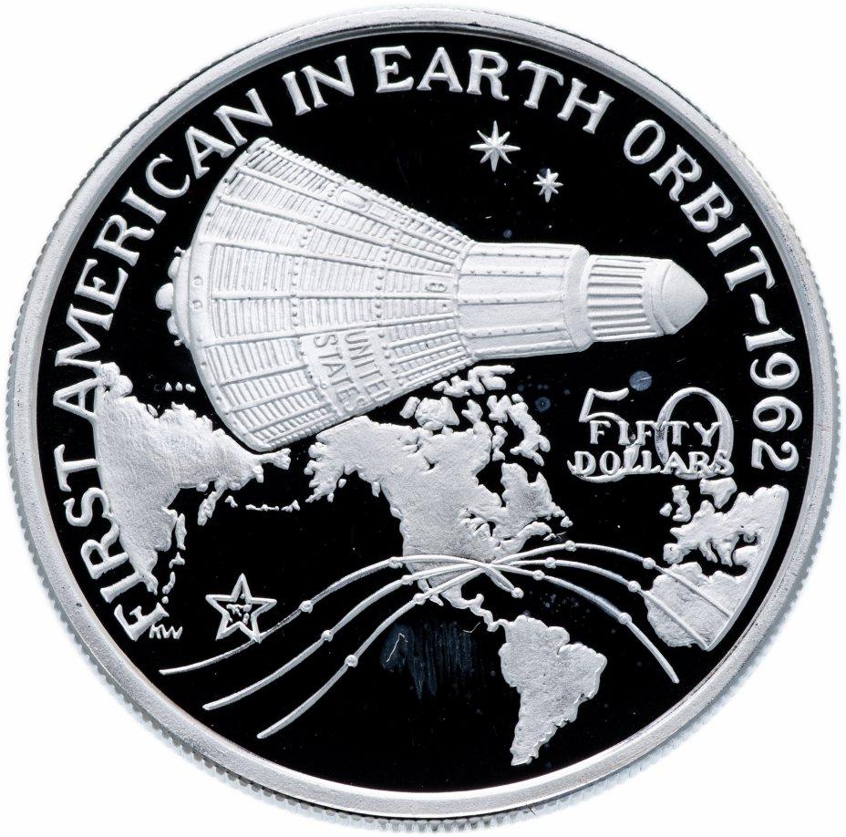 """купить Маршалловы острова 50 долларов 1989 """"Освоение космоса - Первый американец на орбите Земли"""""""