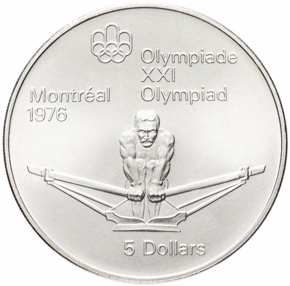 """купить Канада 5 долларов (dollars) 1974 """"XXI летние Олимпийские Игры, Монреаль 1976 - Гребля"""""""