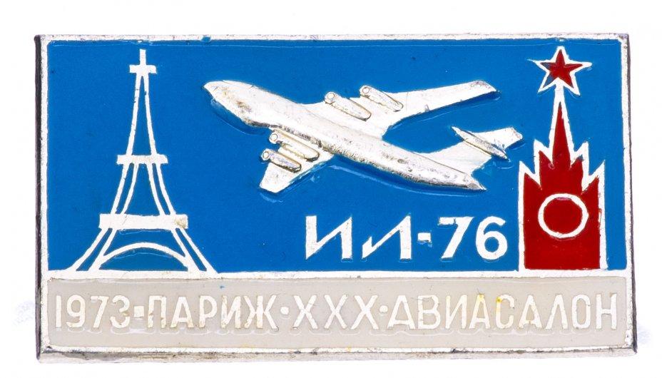купить Значок Авиация СССР АН - 76 XXX Авиасалон Париж 1973 (Разновидность случайная )