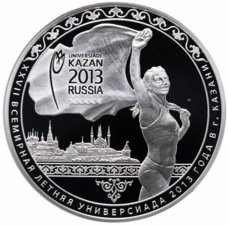 купить 3 рубля 2013 СПМД Proof XXVII Всемирная летняя Универсиада 2013 года в г. Казани