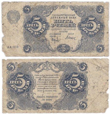 купить 5 рублей 1922