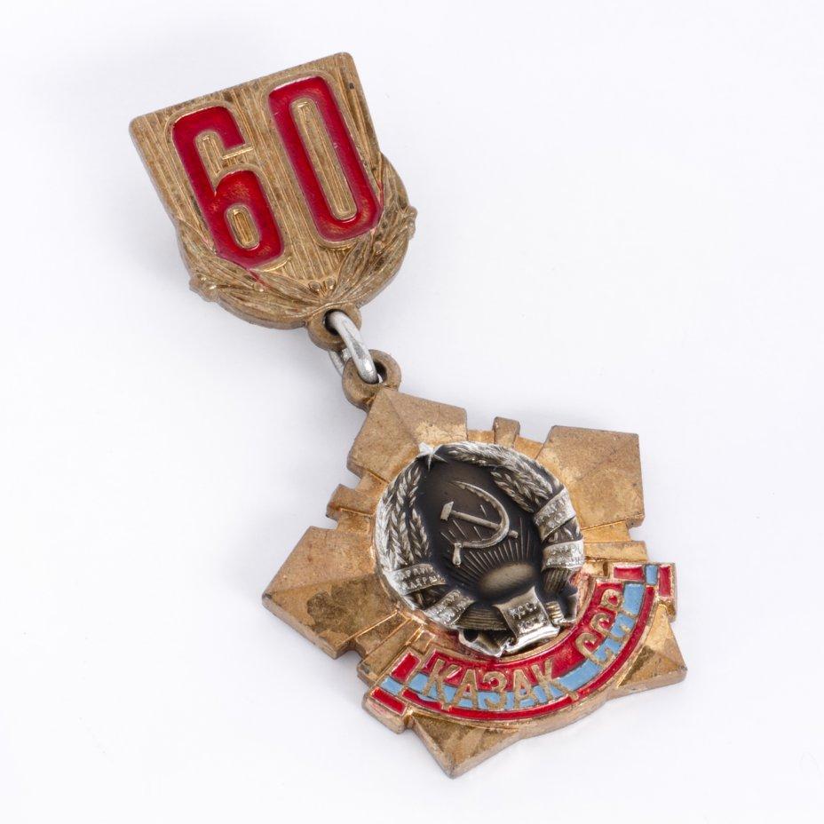 """купить Знак нагрудный """"60 лет Казахской ССР"""", томпак, ММД, СССР, 1980 г."""