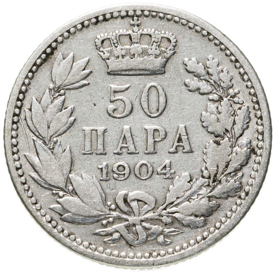 купить Сербия 50 пара (para) 1904