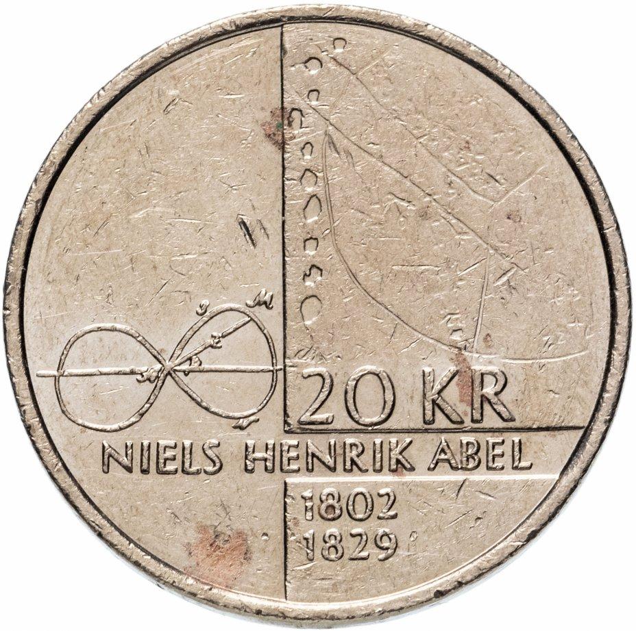 """купить Норвегия 20 крон 2002 """"200 лет со дня рождения Нильса Хенрика Абеля"""""""
