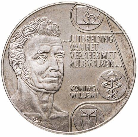 купить Нидерланды 10 экю 1992 Первый король Нидерландов - Вильгельм I