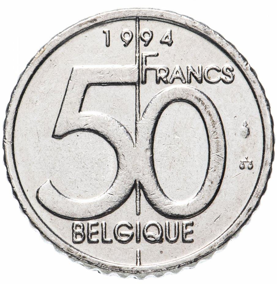 купить Бельгия 50 франков 1994