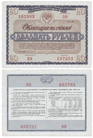 купить Облигация 20 рублей 1966 Государственный 3% внутренний выигрышный заем 1966 года