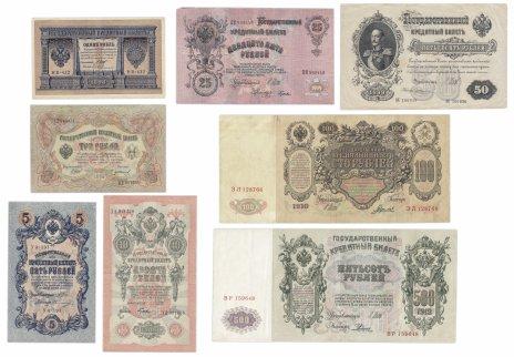 купить Полный набор банкнот образца царских выпусков 1898-1912 гг. 1 рубль - 500 рублей (8 бон)