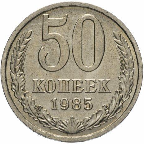 купить 50 копеек 1985