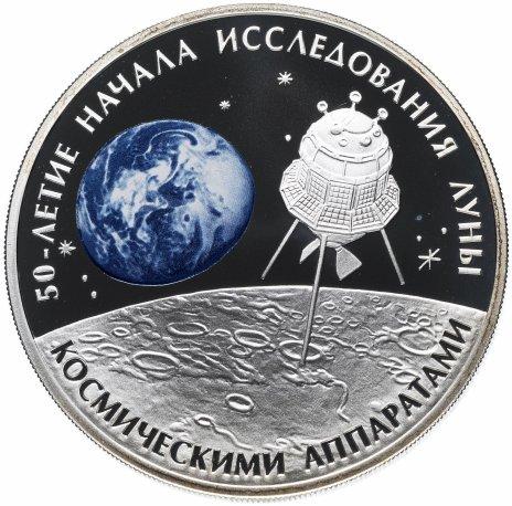 """купить 3 рубля 2009 СПМД """"50-летие начала исследования Луны космическими аппаратами"""""""