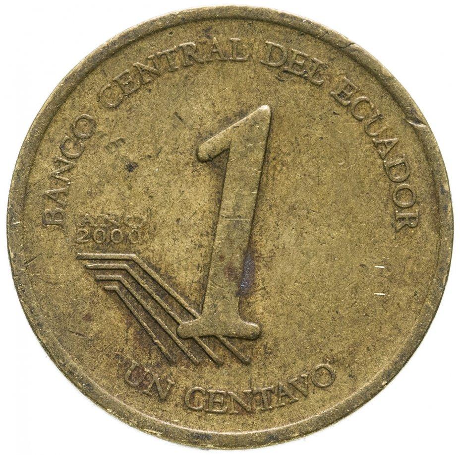 купить Эквадор 1 сентаво (centavo) 2000