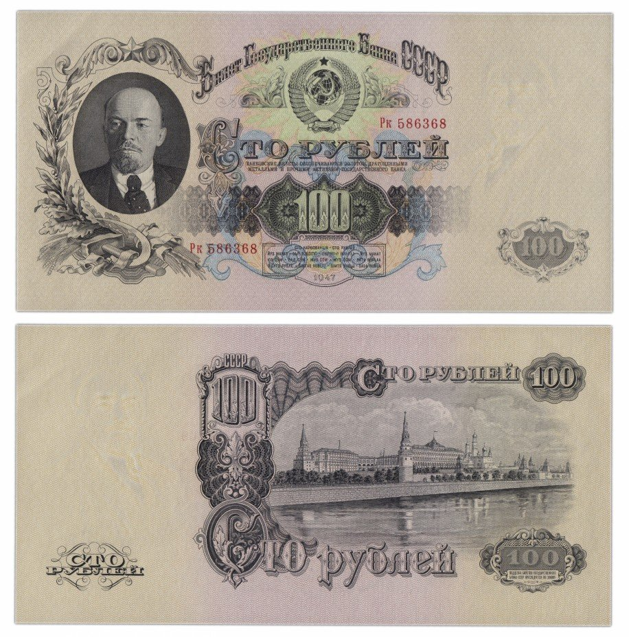 купить 100 рублей 1947 16 лент в гербе, 1-й тип шрифта