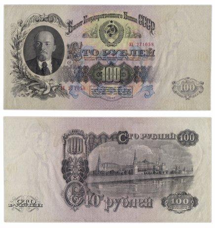 купить 100 рублей 1947 16 лент в гербе, тип литер Большая/Большая, 1-й тип шрифта