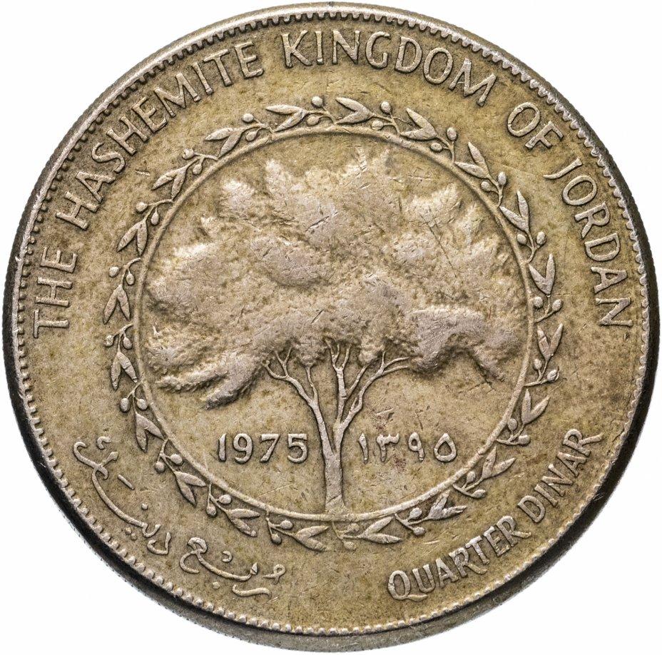 купить Иордания 1/4 динара 1975