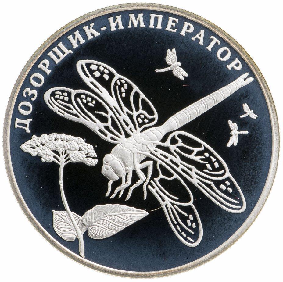 купить 2 рубля 2008 СПМД Дозорщик-император