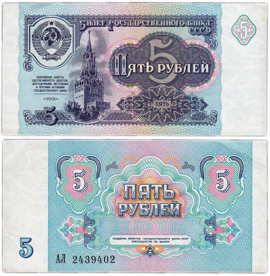 купить 5 рублей 1991