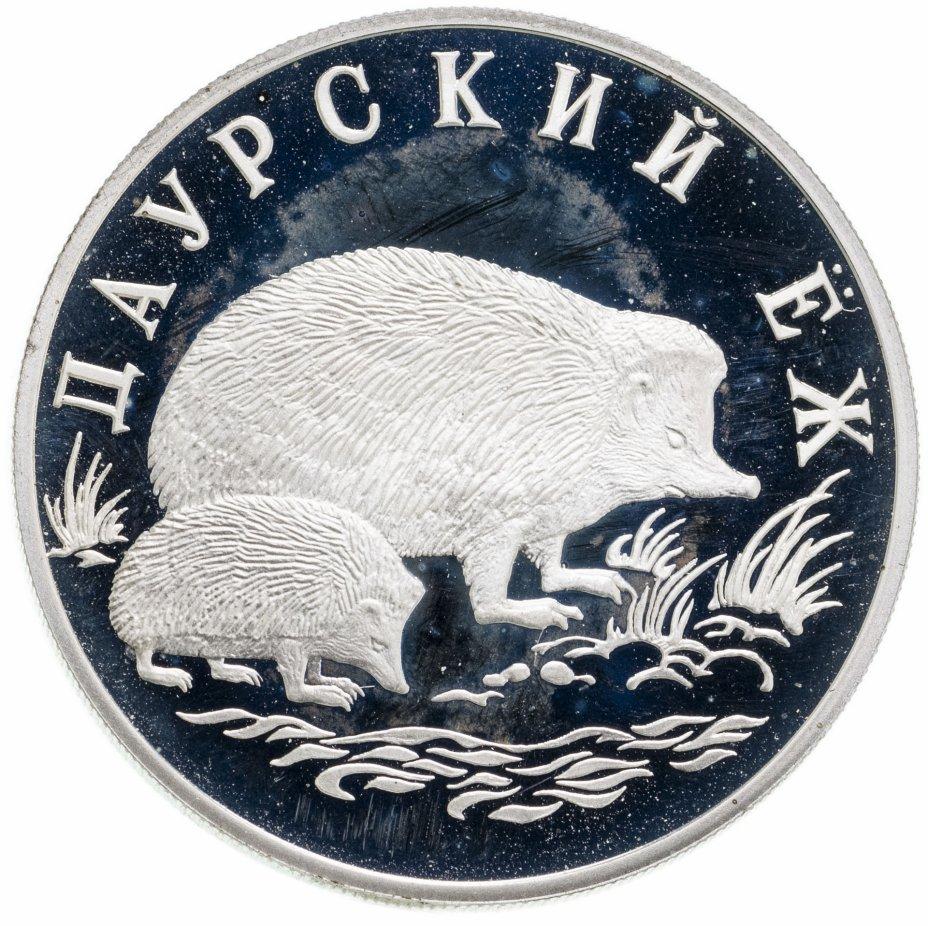 купить 1 рубль 1999 СПМД Даурский ёж