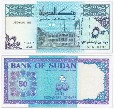 купить Судан 50 динар 1992