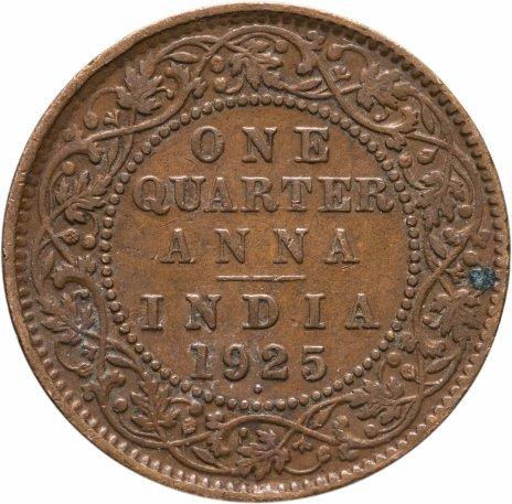 купить Индия (Британская) 1/4 анны (anna) 1925 Бомбей
