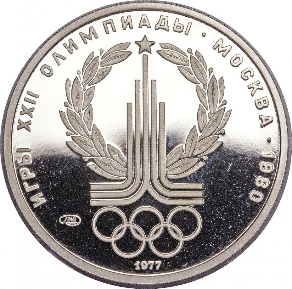 купить 150 рублей 1977 года ЛМД эмблема Proof