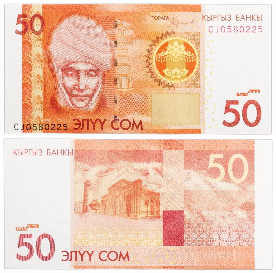 купить Кыргызстан 50 сом 2016 (Pick 25b)