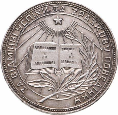 купить Серебряная школьная медаль УРСР 1949