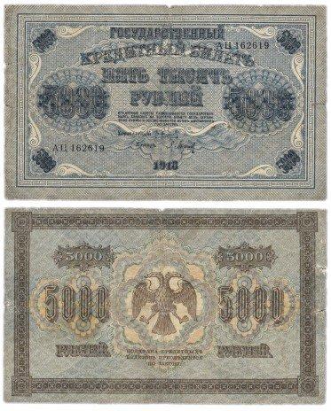 купить 5000 рублей 1918 кассир Барышев, водяной знак горизонтальный