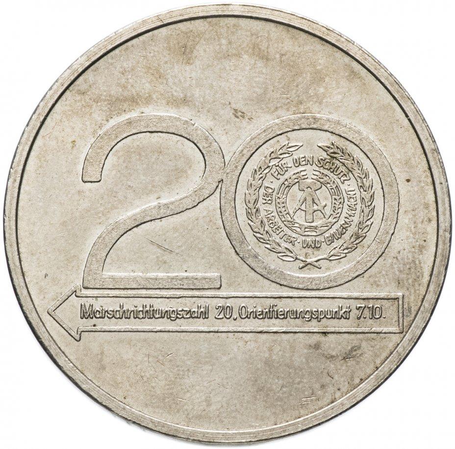 """купить Медаль """"ГДР. Бавария. Боевые группы рабочего класса"""""""