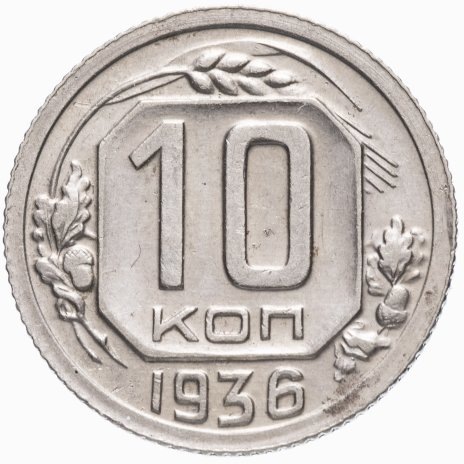 купить 10 копеек 1936 штемпельный блеск