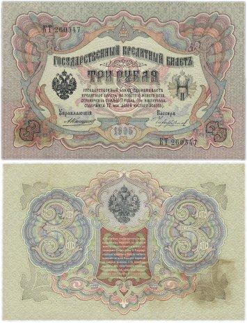 купить 3 рубля 1905 управляющий Коншин, кассир Чихиржин