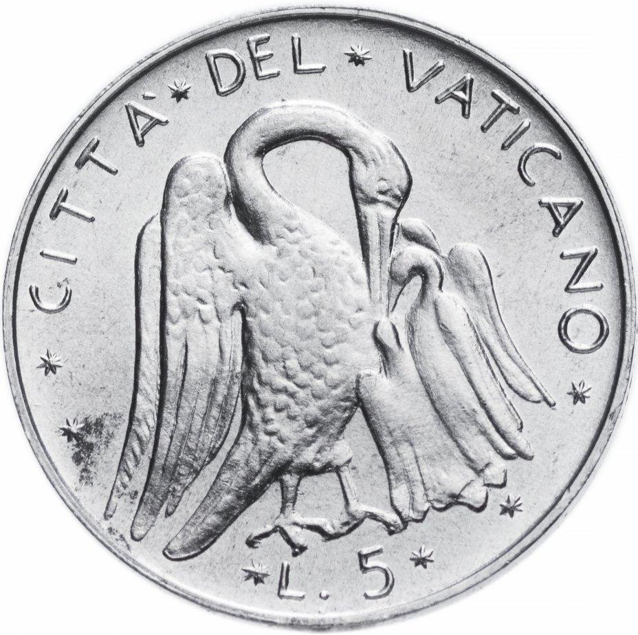 купить Ватикан 5 лир 1975