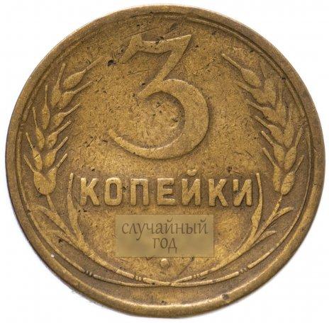 купить 3 копейки 1937-1957 год случайный