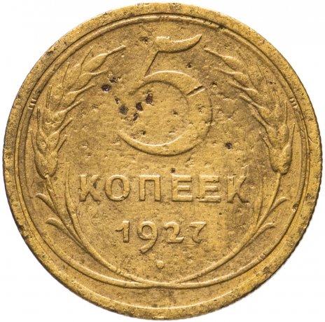 купить 5 копеек 1927