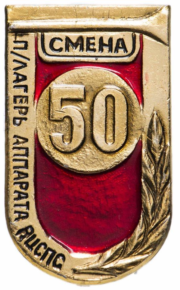 купить Пионерский лагерь Смена Аппарата ВЦСПС 50 лет