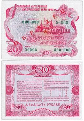 купить Облигация 20 рублей 1992 ОБРАЗЕЦ Российский внутренний выигрышный заем